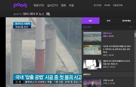 푹 pooq 본격 공중파(KBS/SBS/MBC/EBS) 인터넷 실시간 무료 TV 시청 앱 추천, PC, 스마트폰, 아이패드 지원