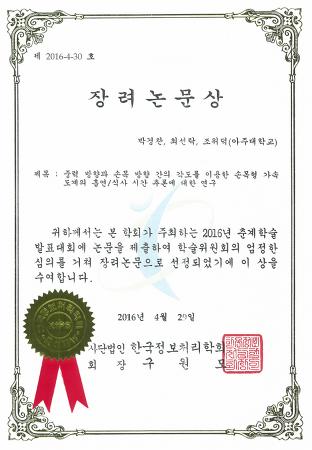 한국정보처리학회 2016 장려논문상 수상