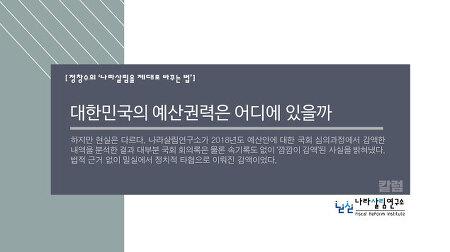 [정창수의 '나라살림을 제대로 바꾸는 법']대한민국의 예산권력은 어디에 있을까