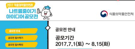 식품의약품안전처 - 나트륨줄이기 아이디어 로고송 공모전 ( 2017년 8월 15일 마감 )