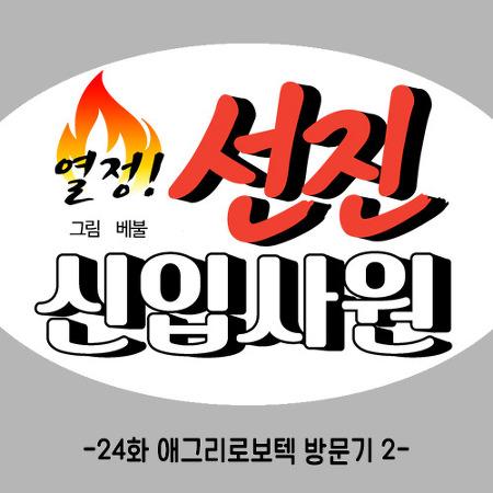 [웹툰]24화 애그리로보텍 방문기-2