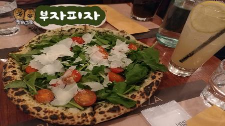 [이태원 피자맛집] 부자피자 1호점에서 부자 클라시카, 부자 깔조네로 생일축하!