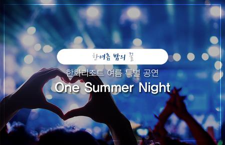 한여름 밤의 꿀 한화리조트 여름 특별 공연 One Summer Night