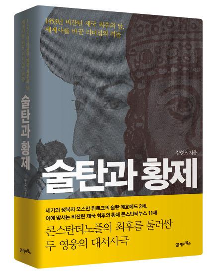[뉴스1] 새책 - 콘스탄티노플 최후를 그린 대서사식 '술탄과 황제'