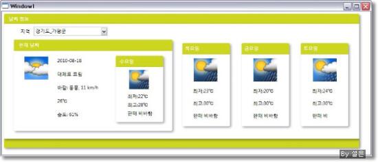 [WPF] 구글 날씨 OpenApi