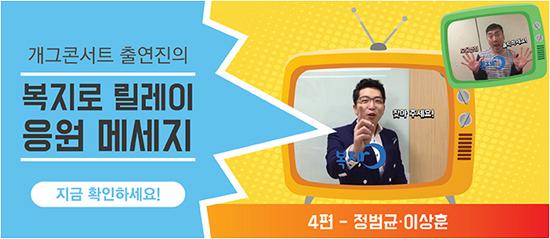 [복지로] 응원릴레이 영상 4탄! - 정범균, 이상훈