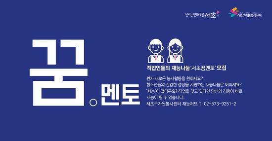 [모집]청소년 소집단 진로멘토링 '서초꿈멘토'