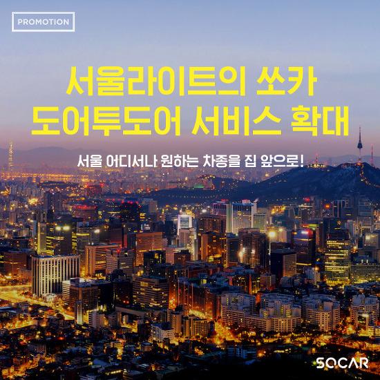 [공지] 도어투도어(D2D) 서울 전 지역 확대 안내