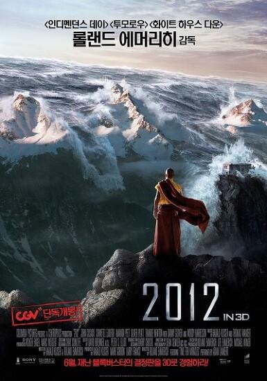 존 쿠삭의 영화 '2012' - 지구 멸망의 순간 끝까지 살아남기