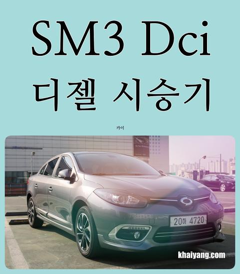 르노삼성 SM3 Dci 디젤 시승기, 기본기 탄탄한 준중형 세단