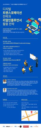 [세미나]디지털트랜스포메이션 전략과 리얼인플루언서 활용전략