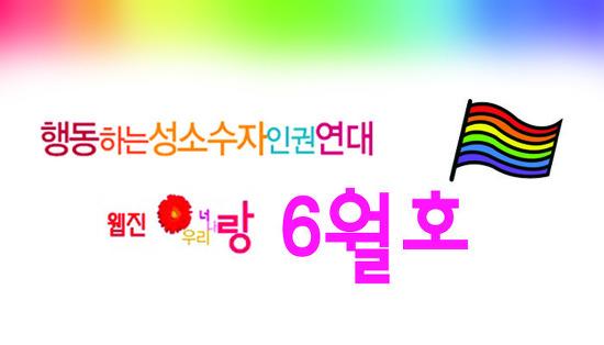 행동하는성소수자인권연대 웹진 랑 2017년 6월호
