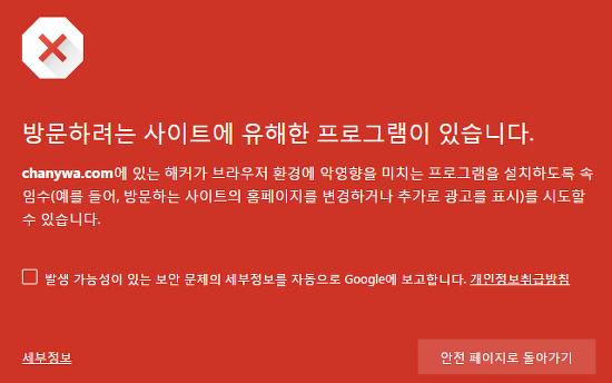 "Chrome에서 다운로드시, ""방문하려는 사이트에 유해한 프로그램이 있습니다"" 경고 메시지"