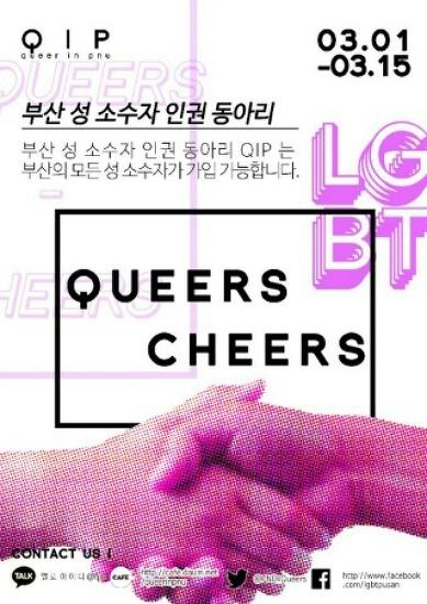 부산 · 경남에서 울려 퍼지는 성소수자의 목소리! - QIP 인터뷰