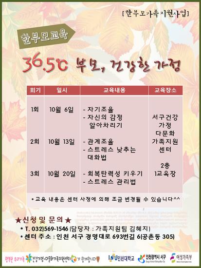 인천 서구건강가정·다문화가족지원센터, 한부모교육 '36.5℃부모, 건강한 가정'