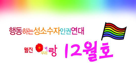 행동하는성소수자인권연대 웹진 랑 2016년 12월호