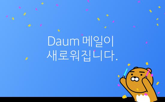 새로운 Daum 메일 대공개!