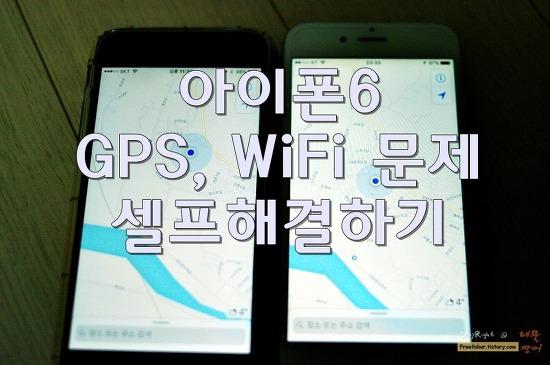 아이폰6 GPS, WiFi 문제 셀프 해결하기