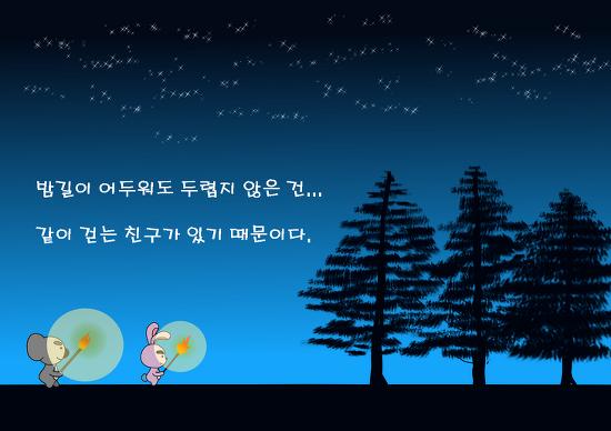 선비코알라 명언집 - 밤길 걷기 (스마트폰 그림그리기)