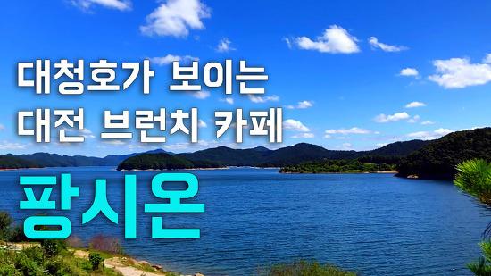 대청호가 한눈에 보이는 대전 브런치 카페 팡시온