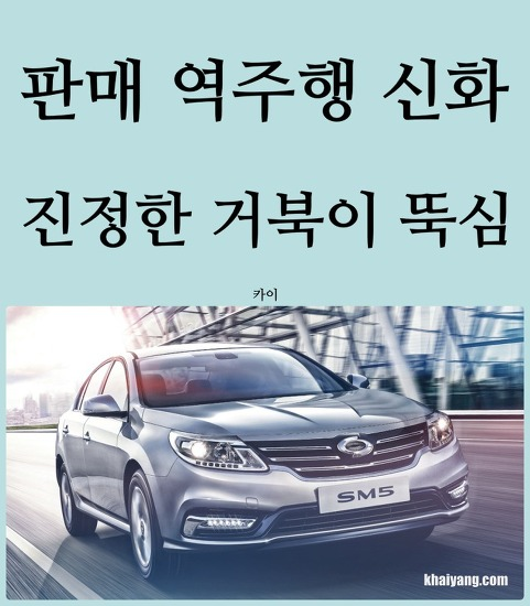차트 역주행 신화 SM5, 거북이 뚝심 다시보기
