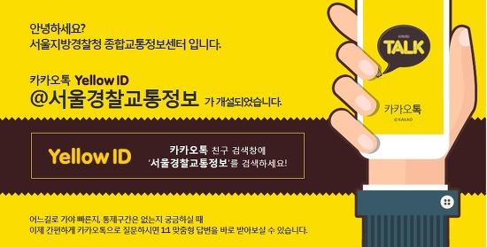 (동작) 맞춤형 카카오 교통정보서비스 '서울경찰교통정보'