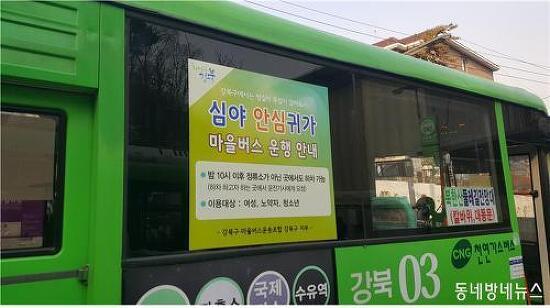 강북구, '찾아가는 구정홍보' 마을버스가 나선다 by 동네방네뉴스