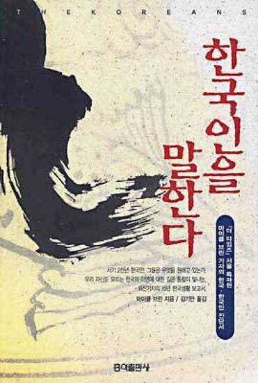 외신기자, 한국인을 말한다.(마이클 브린, koreans)