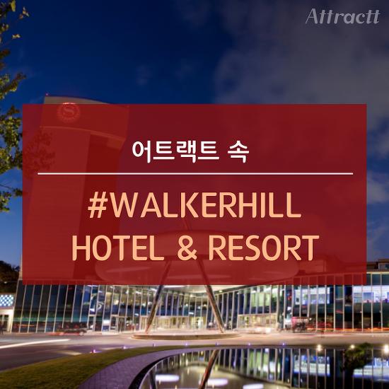 [카드 뉴스] 어트랙트 속 #WALKERHILL HOT..