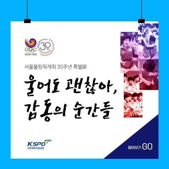 [서울올림픽 30주년 기념 이벤트(3탄)] 울어도 괜찮아, 감동의 순간들