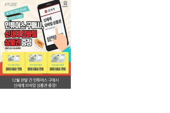 [이벤트] 와콤 인튜어스 구매자 대상 '연말연시' 이벤트- 상품권 증정! (~12/31)