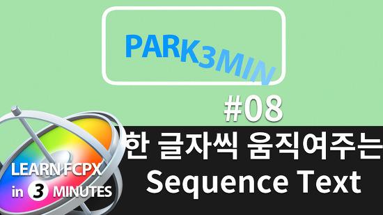 빠르크의 모션5 3분강좌 8강 한 글자씩 움직여주는 Sequence text 비헤이비어