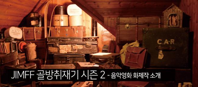 JIMFF 골방취재기 시즌 2 – 음악영화 화제작 소개 Vol.1