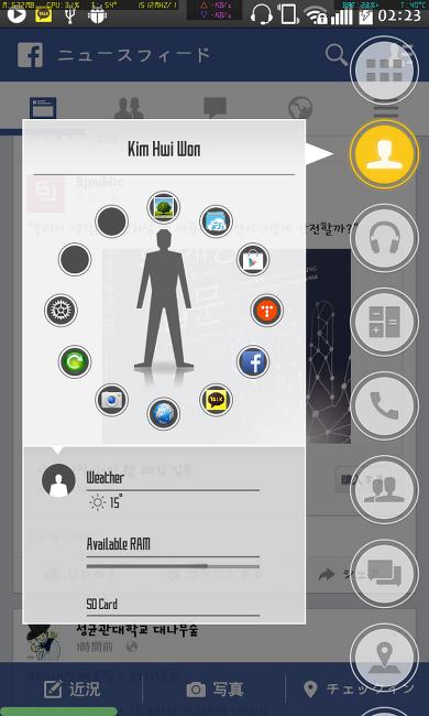 [SAO Launcher] 소드 아트 온라인 메뉴 스타일의 안드로이드 어플 런처