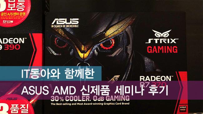 IT동아와 함께한 ASUS AMD 신제품 발표회