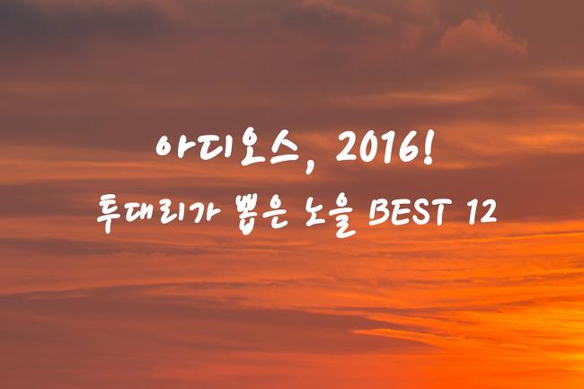 아디오스, 2016 : 투대리가 뽑은 노을 사진 BEST 12