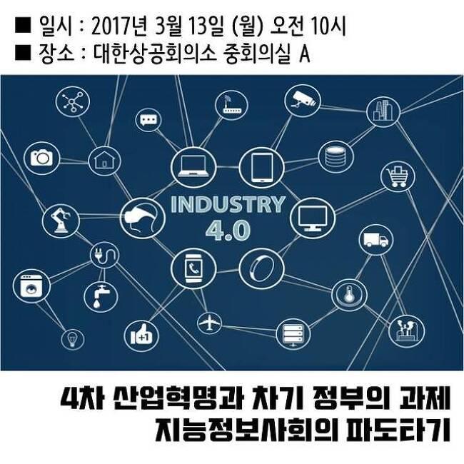 [포럼]3/13(월) 4차 산업혁명과 차기정부의 과제-지능정보사회에 파도타기