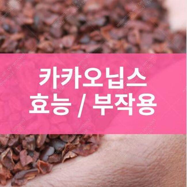 카카오닙스 효능 부작용 먹는법 상세히 알아보기~