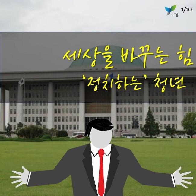 청년, 정치를 말하다② '투표하는 청년을 넘어, 정치하는 청년'