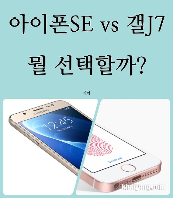 한뼘폰 아이폰SE vs 가성비 갤럭시J7, 중저가폰 뭘 선택할까?