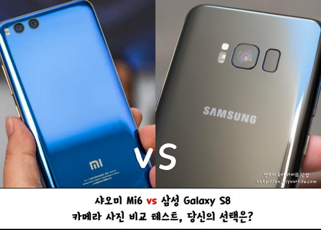 갤럭시S8 vs 샤오미 '미6', 카메라 사진 비교 테스트. 당신의 선택은?