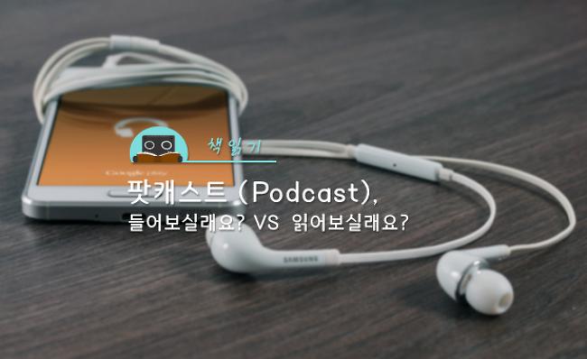 [추천 책읽기] 팟캐스트 들어보실래요? VS 팟..