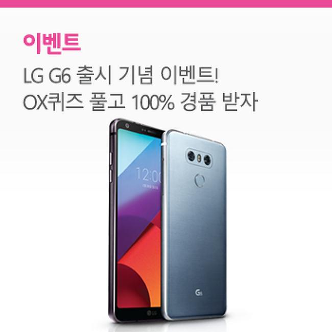 LG G6 출시 기념 이벤트! OX퀴즈 풀고 100% 경품 받자