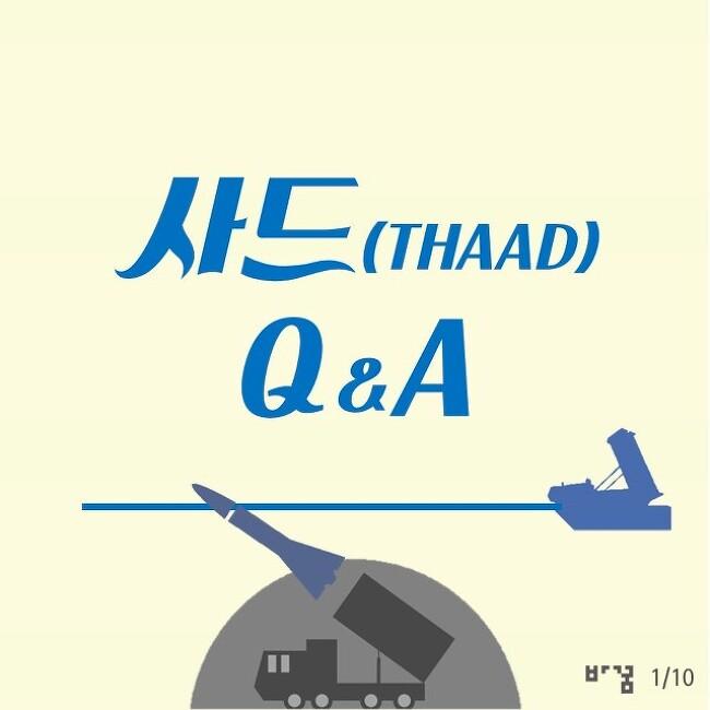 사드(THAAD) 그 모든 의문에 답하다
