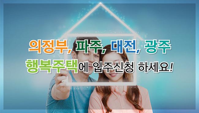 의정부, 파주, 대전, 광주 행복주택에 입주신청 하세요!