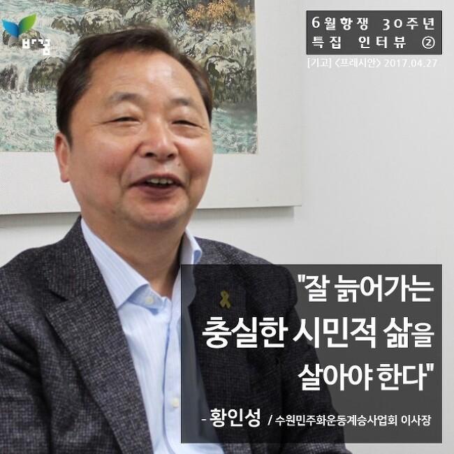 [6월항쟁 30주년 특집 인터뷰 ②] 황인성 수원민주화운동계승사업회 이사장