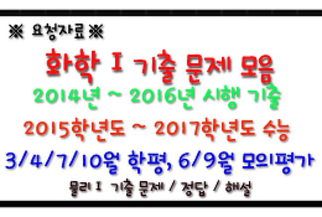→ 화학1 기출 문제 모음 : 2014년-2016년(3개년) - 수능/모의고사 기출 문제, 답, 해설