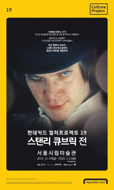 [초대권 이벤트] 현대카드 컬처프로젝트 19 '스탠리 큐브릭 전'