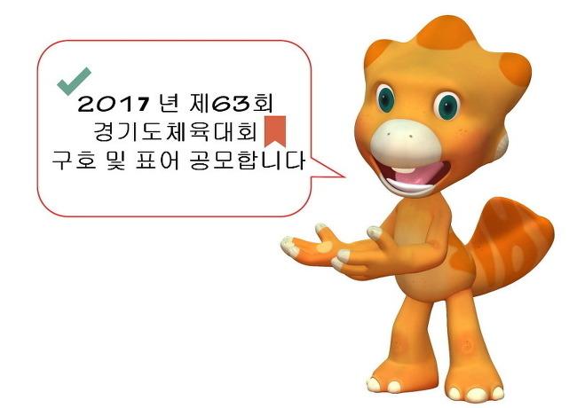 2017년 제63회 경기도체육대회 구호 및 표어 공모합니다