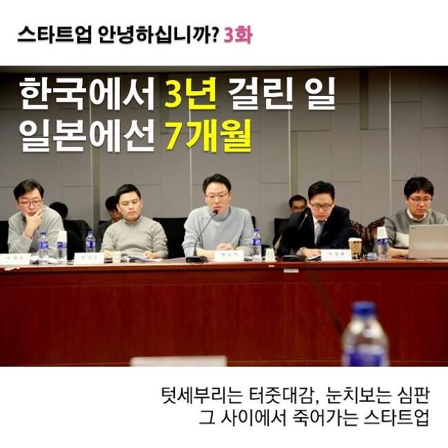 스타트업 안녕하십니까? 3화. 한국에서 3년 걸린 일, 일본에선 7개월